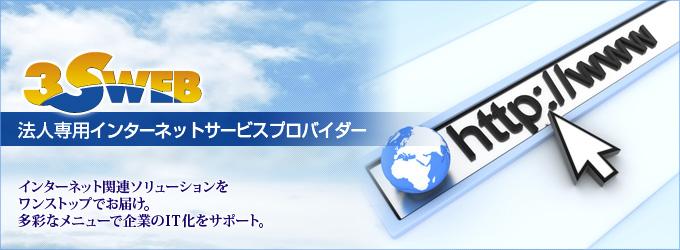 法人専用インターネットサービスプロバイダー3sweb