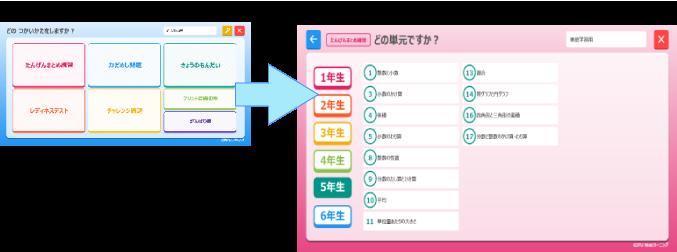 Web ラーニング 岐阜
