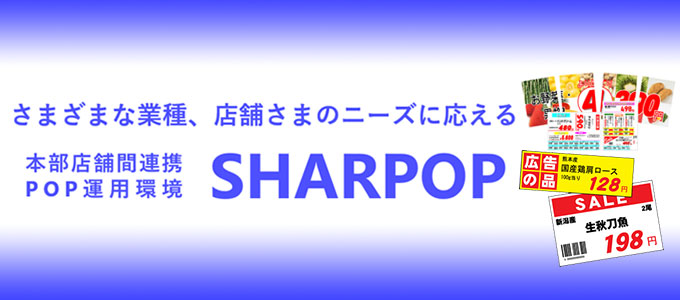 pop作成システム sharpop web 流通ソリューション シャープ